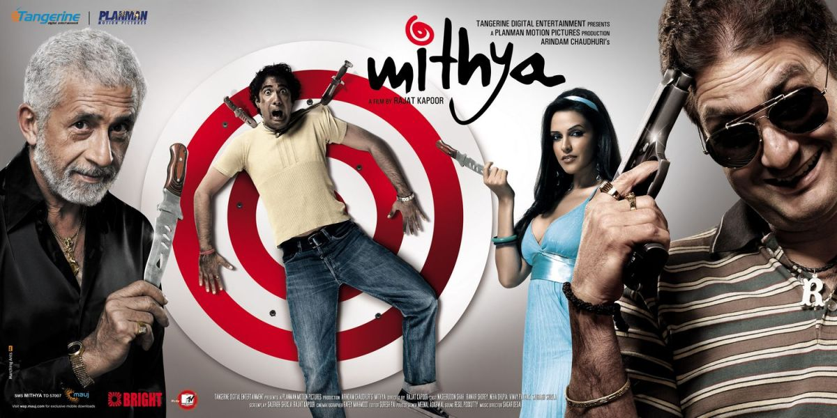 Movie Recommendation: Mithya (2008)
